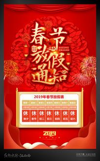 红色喜庆春节放假通知海报