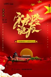 简洁时尚宋庆龄纪念日海报