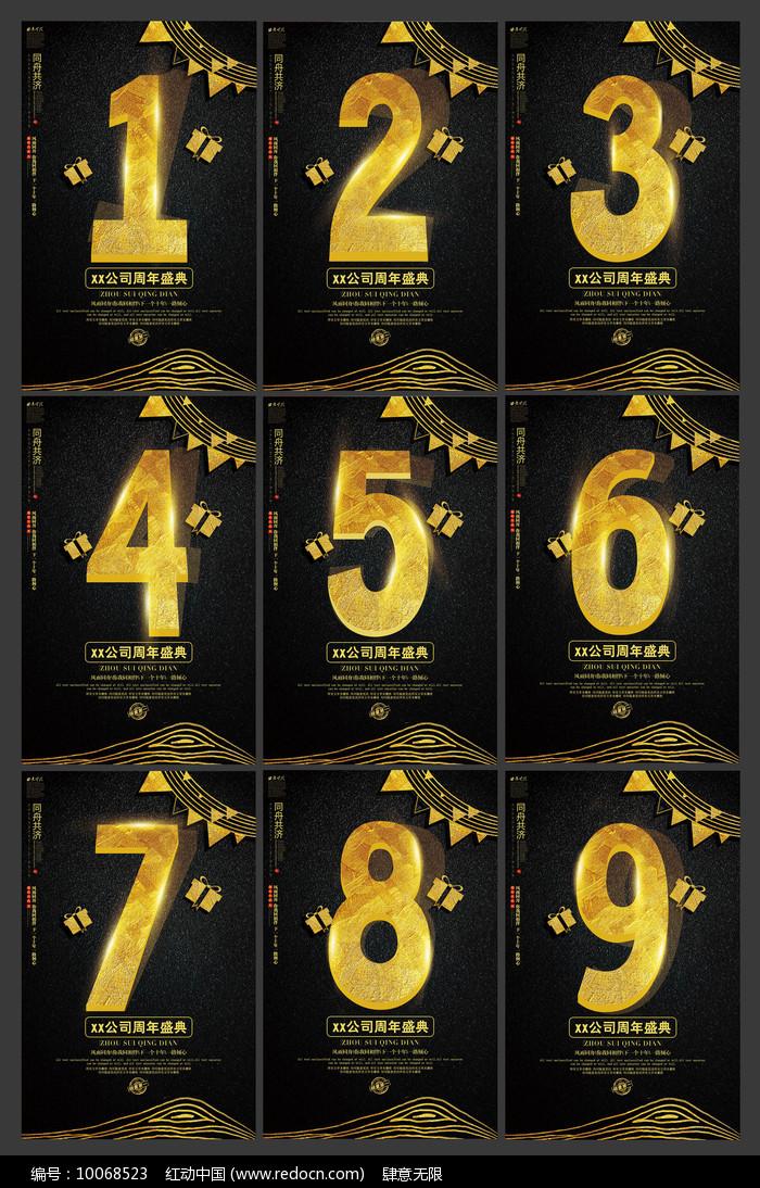简约的周年庆海报设计图片