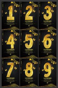 简约的周年庆海报设计