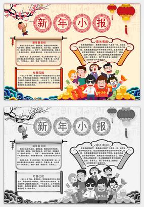 简约卡通春节小报新年小报