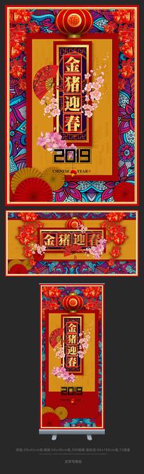 金猪迎春2019猪年海报设计