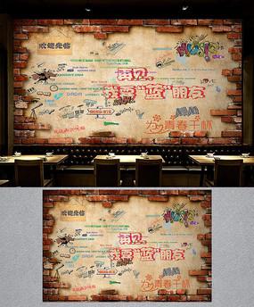 酒吧餐厅怀旧工装背景墙