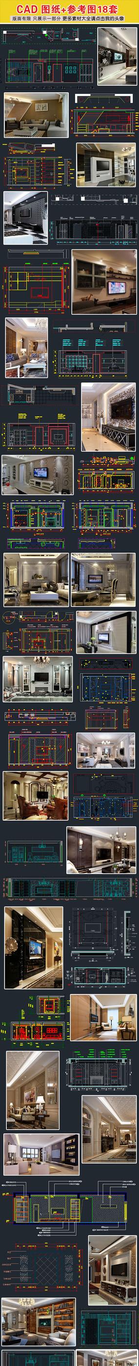 客厅餐厅卧室背景墙CAD图纸
