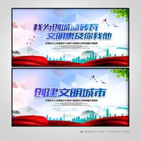 蓝色清新文明城市宣传展板