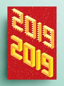 立体2019艺术字矢量字体