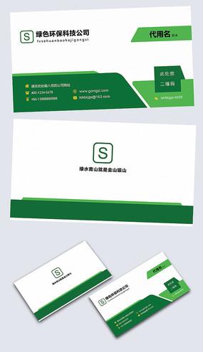 绿色环保科技公司名片设计图片