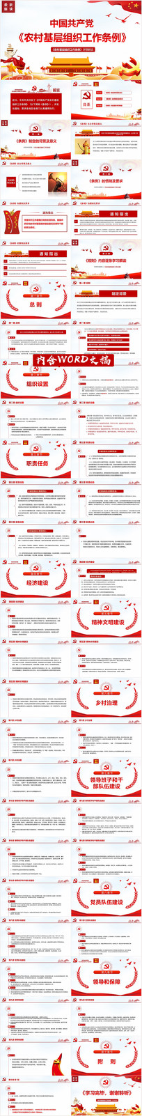 农村基层党组织工作条例ppt