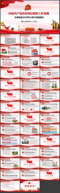 农村基层组织工作条例PPT
