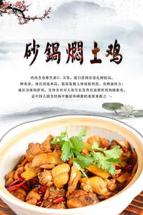 砂锅焖土鸡海报