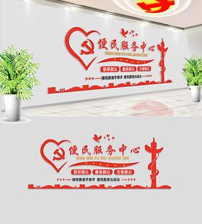 社区便民服务中心文化墙布置