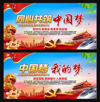 同心共筑中国梦展板设计