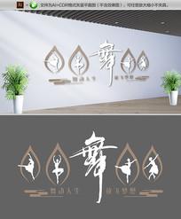 舞蹈室艺术文化墙