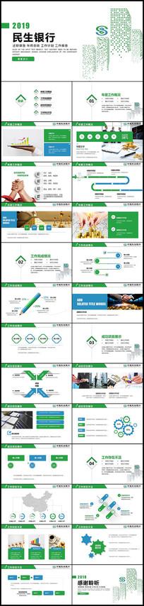 线条民生中国民生银行PPT