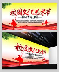 校园文化艺术节活动宣传展板