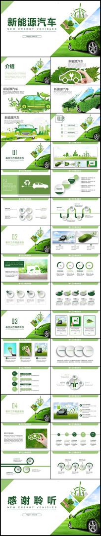 新能源汽车绿色低碳环保PPT
