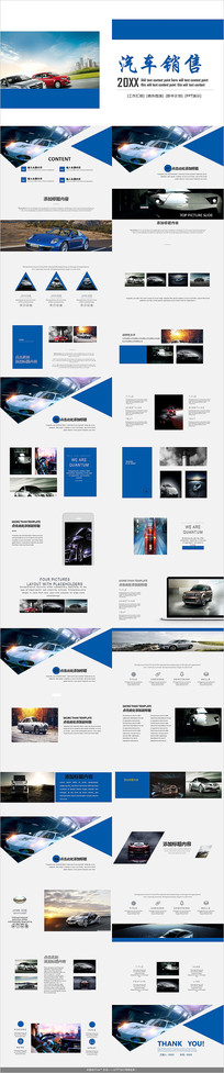 新能源汽车营销PPT模板