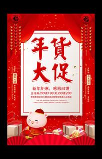 喜庆红色年货节促销活动海报