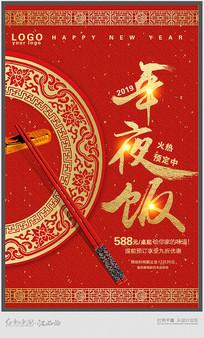 喜庆年夜饭预定宣传海报