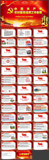 学习贯彻农村基层组织工作条例