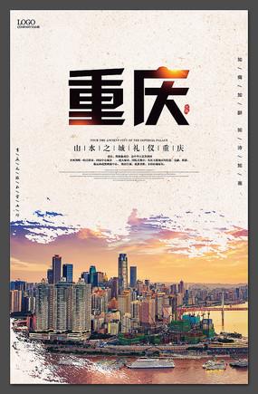 印象重庆文化海报设计