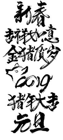 原创2019字体设计