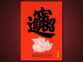 2019猪年合体字海报 PSD
