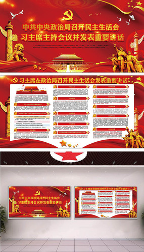 中共中央政治局召开民主生活会展板