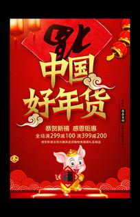 中国春节抢年货海报设计