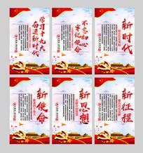 中国特色社会主义新时代宣传展板