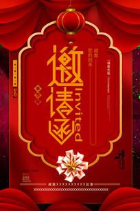 中式创意时尚邀请函海报