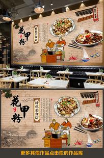中式复古花甲粉背景墙