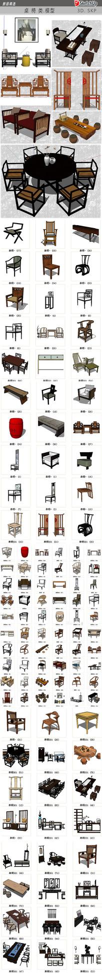 中式桌椅模型