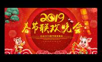 2019春节联欢晚会背景展板