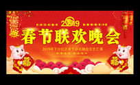2019春节联欢晚会汇演展板