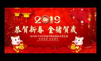 2019春节晚会文艺汇演展板