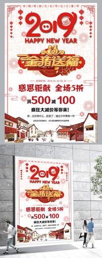2019金猪送福感恩促销海报