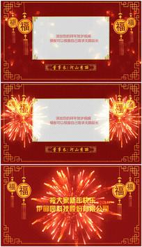 2019新年拜年视频边框模板