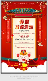 2019喜庆春节放假通知海报
