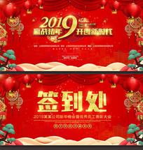 2019赢战猪年年会背景板