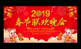 2019猪年春节联欢晚会展板
