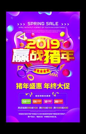 2019猪年促销活动海报