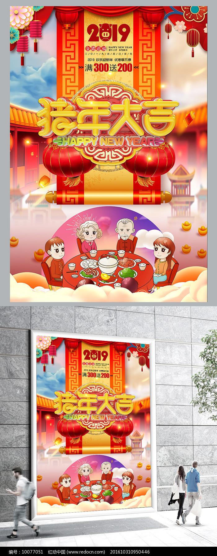 2019猪年团圆春节促销海报图片