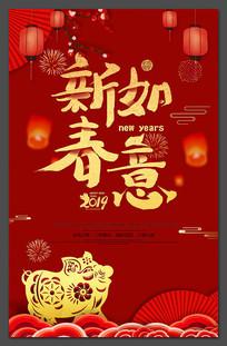 2019猪年新春如意海报设计