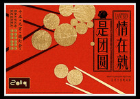 2019猪年元宵节海报