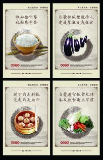 餐厅文化宣传挂图