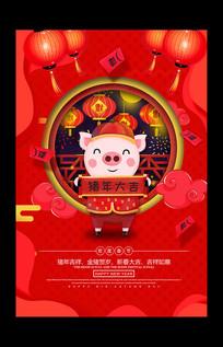 创意2019猪年主题海报