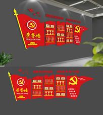 创意党旗荣誉墙文化墙