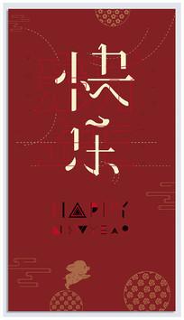 创意新年海报设计