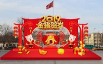 春节场地布置